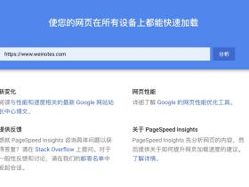 Google提出的Largest Contentful Paint (LCP)是什么?